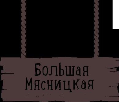 myasnitskaya