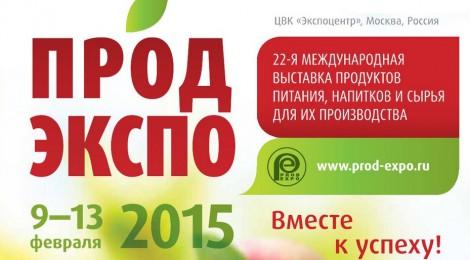 Приглашаем на выставку ПродЭкспо 2015
