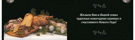 Дорогие наши клиенты и партнеры поздравляем Вас с наступающим Новым годом и Рождеством!